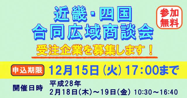 近畿・四国合同広域商談会トップ画像