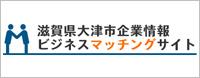 滋賀県大津市企業情報ビジネスマッチングサイト