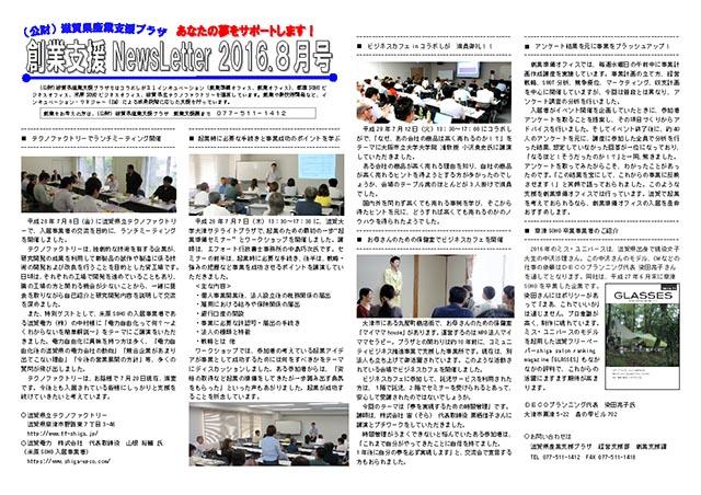 創業支援NewsLetter 2016年8月号1ページ目画像