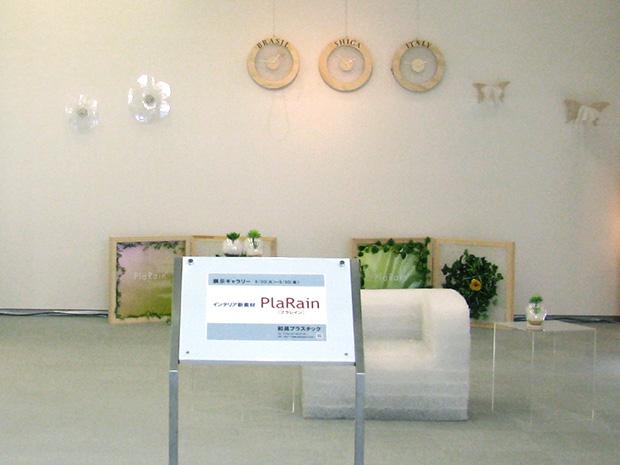 インテリア素材PlaRain(プラレイン)の写真1