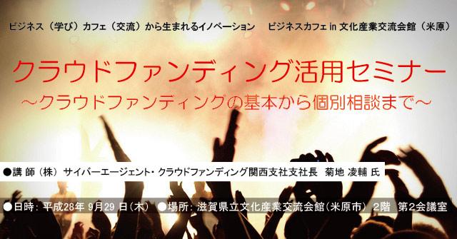 9/29実施クラウドファンディング活用セミナータイトル画像