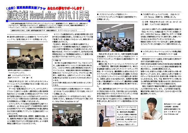 創業支援NewsLetter 2016月11月号1ページ目画像