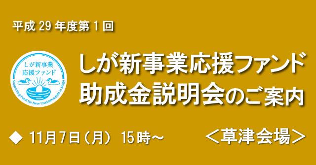 平成29年度しが新事業応援ファンド助成金説明会のご案内草津会場トップ画像