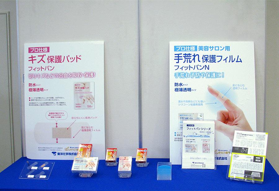 東洋化学株式会社プロ仕様美容サロン用手荒れ保護フィルムフィットバンNの紹介パネルと商品画像