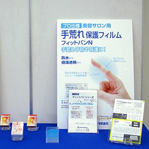 東洋化学株式会社フィットバンとフィットバンN