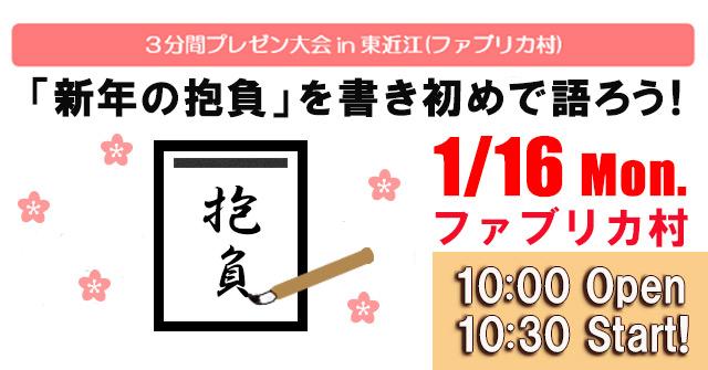 2017年1月16日実施3分間プレゼン大会in東近江タイトル画像
