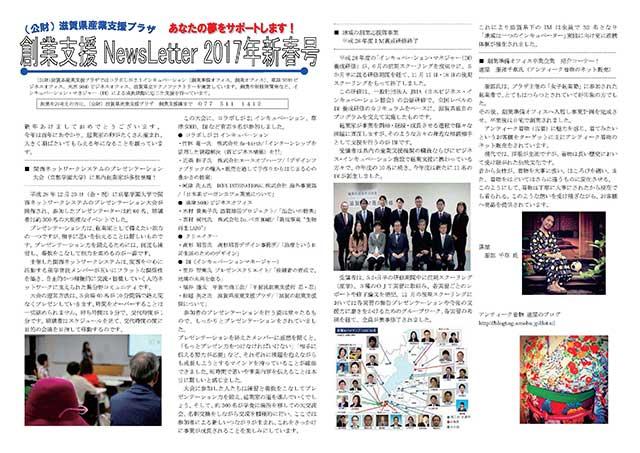 創業支援 NewsLetter 2017月新春号1ページ目画像