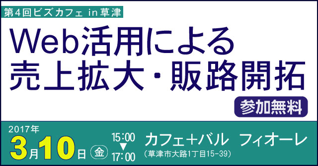 2017年3/10草津で開催web活用による売上拡大・販路開拓開催日時紹介画像