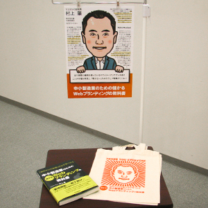 村上肇氏著書の本と顔入りエコバッグ写真