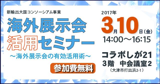 2017年3/10滋賀県で実施の海外展示会活用セミナー日時会場案内画像