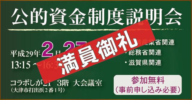 2/27滋賀の大津で開催の公的資金制度説明会開催日時紹介画像