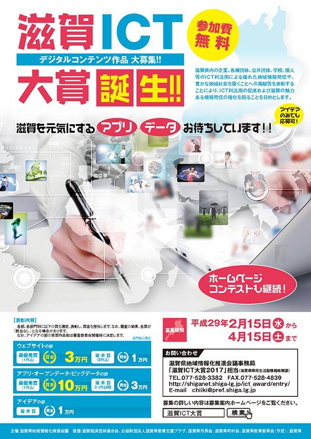 滋賀ICT大賞のちらしJPEG画像