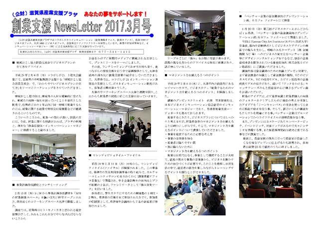 創業支援 NewsLetter2017月3月号1ページ目画像