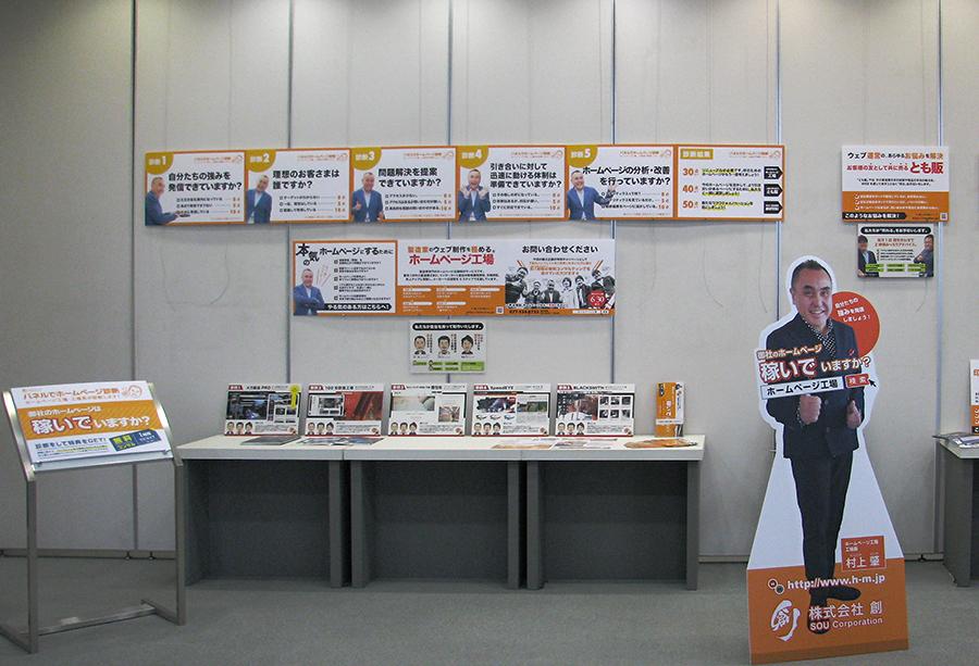 2017年株式会社創の展示全体写真