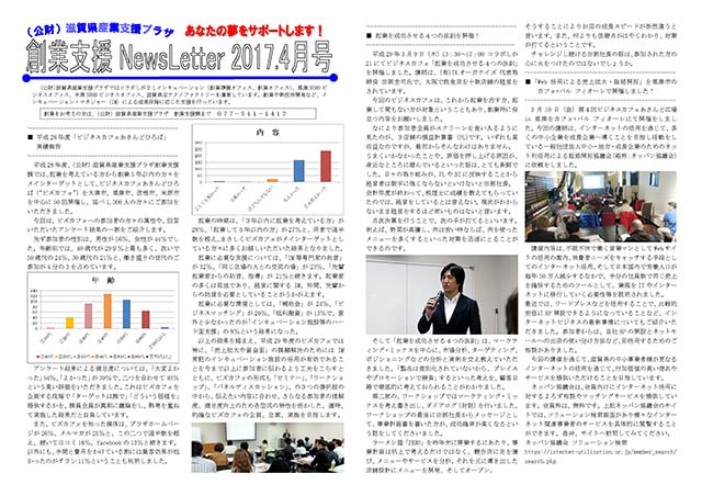 創業支援 NewsLetter2017月4月号1ページ目画像