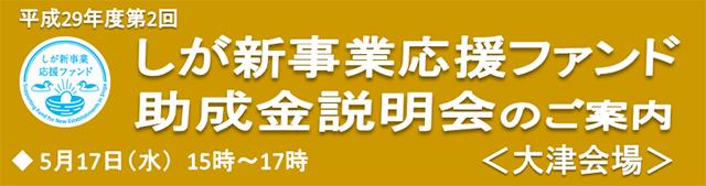 平成29年度第2回しが新事業応援ファンド助成金説明会のご案内大津会場トップ画像