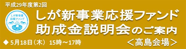 平成29年度第2回しが新事業応援ファンド助成金説明会のご案内高島会場トップ画像