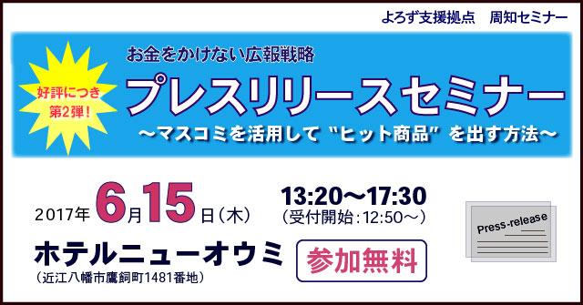 滋賀県よろずお金をかけない広報戦略プレスリリースセミナー開催日時告知画像