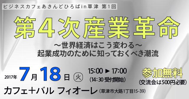 草津で実施の第4次産業革命セミナー案内画像
