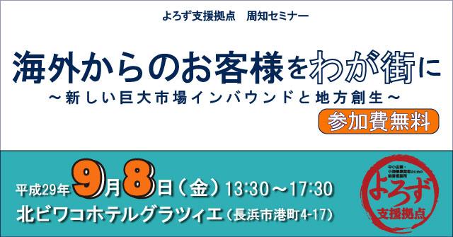 9月8日金曜日に滋賀の大津で実施のセミナー案内画像