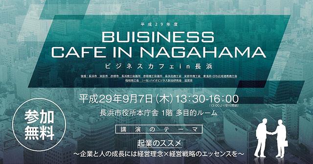 平成29年9月7日実施のビジネスカフェセミナー画像