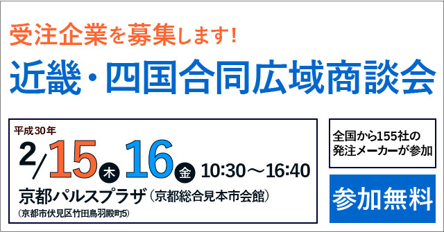 近畿・四国合同広域商談会受注企業募集案内画像