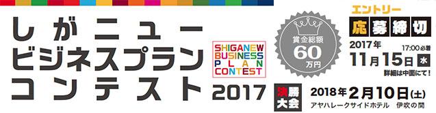 しがニュービジネスプランコンテスト2017実施案内画像