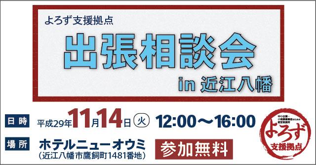 よろず支援拠点出張相談会in近江八幡で実施案内画像
