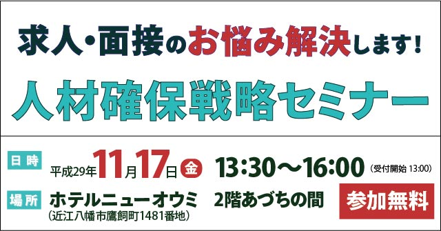 滋賀の近江八幡で実施の人材確保戦略セミナー日時案内画像