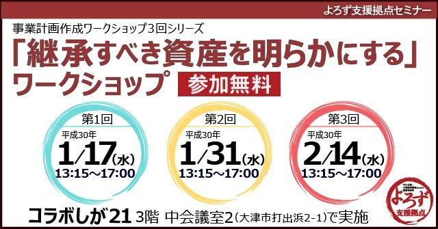 滋賀で実施の継承すべき資産を明らかにするワークショップ日時案内画像