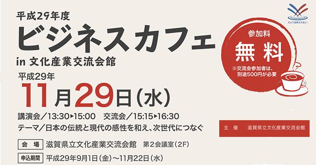 「日本の伝統と現代の感性を和え、次世代につなぐ」セミナー案内画像