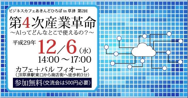 草津で実施の第4次産業革命セミナー日時案内画像