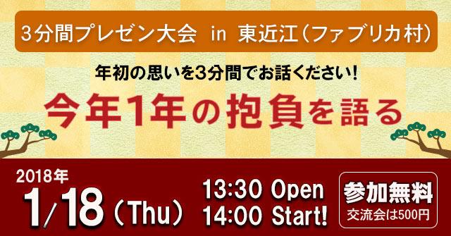 滋賀で実施の3分間プレゼン大会日時案内画像