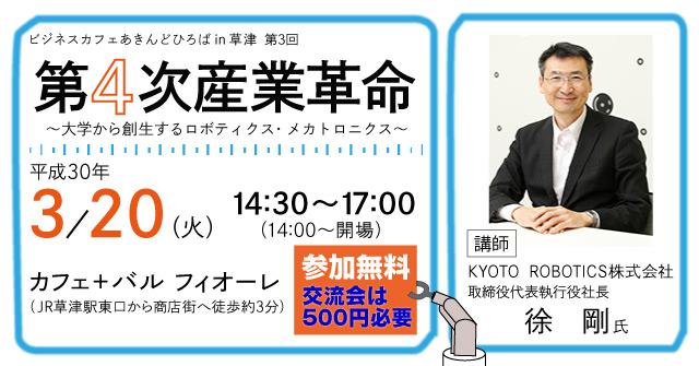 滋賀で3/4実施の第4次産業革命セミナー日時案内画像