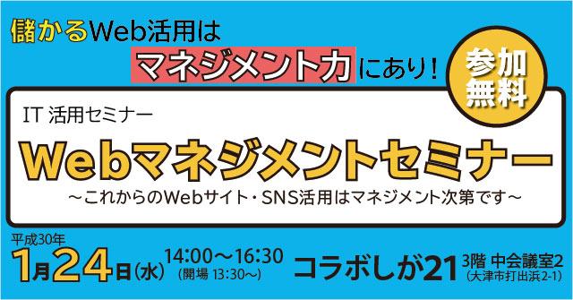 1/24実施のWebマネジメントセミナー日時案内画像
