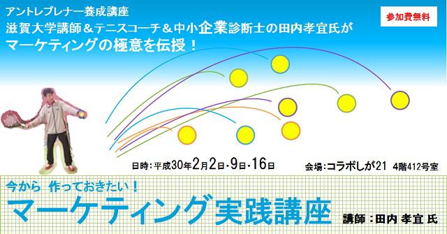 滋賀で2月実施マーケティング実践講座日時案内画像
