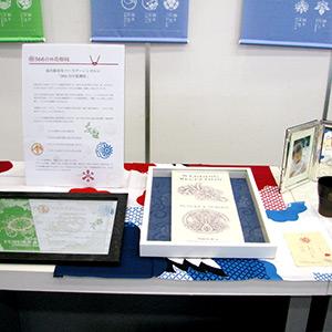 花個紋の紹介パネルや花個紋入りの陶器のコップなどの写真