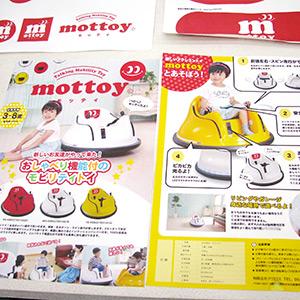 mottoy(モッティ)のパンフレットの写真