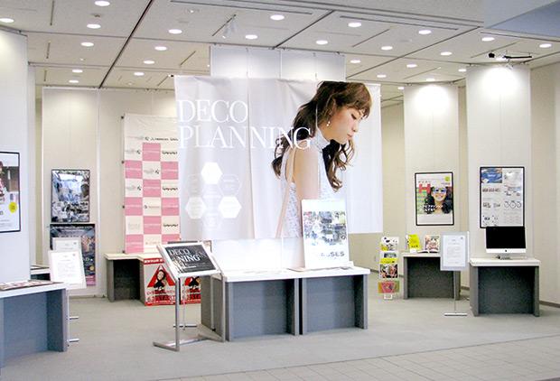 デコプランニング事業内容展示の展示全体写真