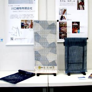 川口織物有限会社で作られた織物の写真