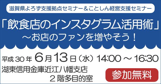 滋賀県よろず支援拠点セミナー&ことしん経営支援セミナー 「飲食店のインスタグラム活用術」~お店のファンを増やそう!の紹介画像