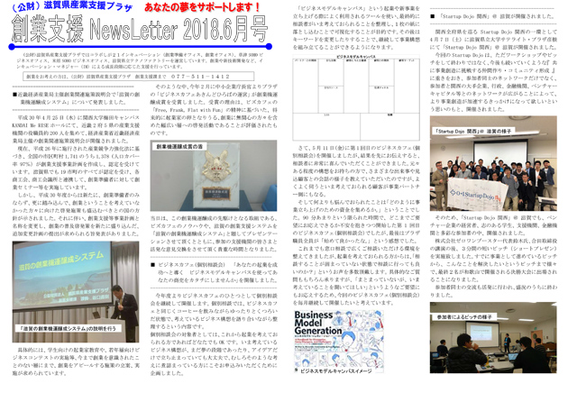 創業支援NewsLetter2018月6月号1ページ目縮小画像