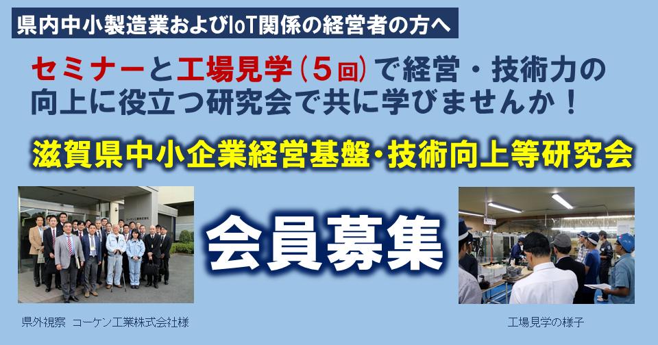 平成30年度滋賀県中小企業経営基盤・技術向上等研究会の会員を募集します!の紹介画像