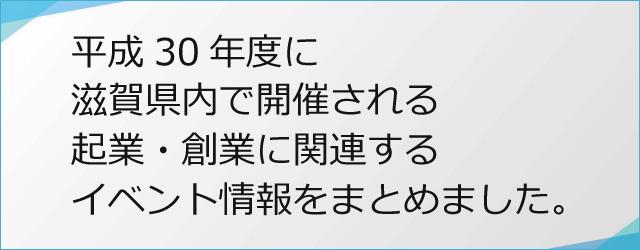 平成30年度滋賀県産業支援プラザイベントスケジュール画像