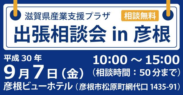 滋賀県産業支援プラザ 出張相談会 in 彦根バナー画像