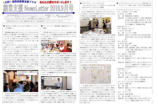 創業支援 NewsLetter2018月9月号1ページ目縮小画像