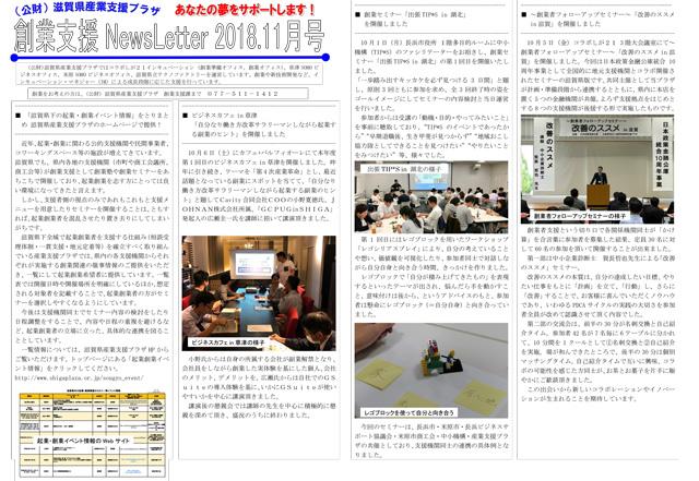 創業支援 NewsLetter2018月11月号1ページ目縮小画像