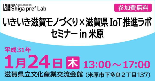 平成31年1月いきいき滋賀モノづくりセミナーin米原のバナー画像