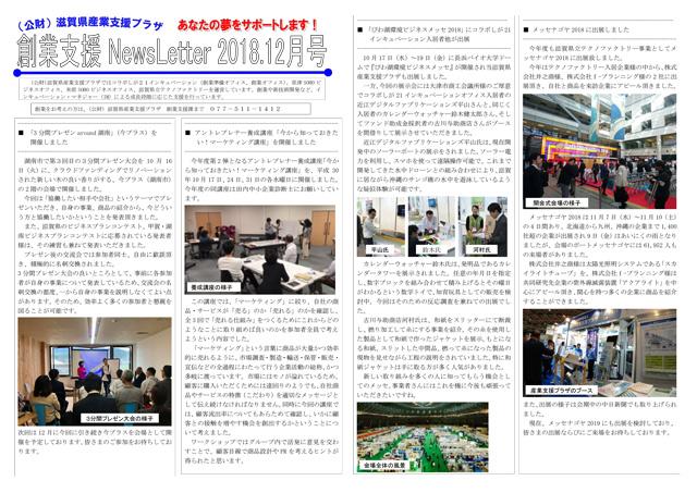 創業支援 NewsLetter2018月12月号1ページ目縮小画像