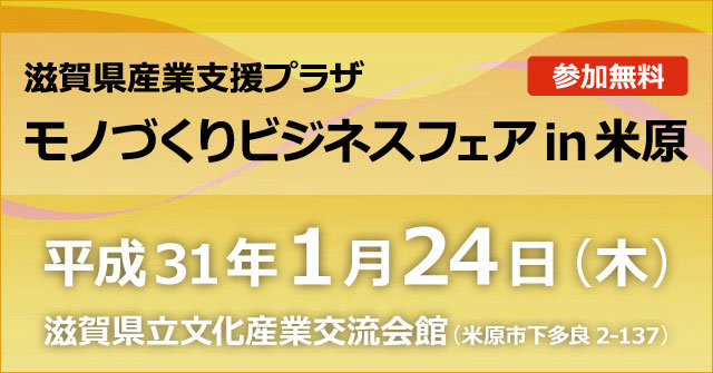 平成31年1月24日モノづくりビジネスフェア in米原のバナー画像